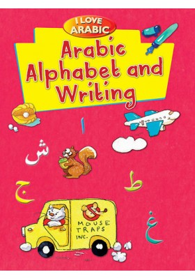 I Love Arabic: Arabic Alphabet and Writing (GOODWORD)