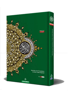 THE NOBLE QURAN (ENGLISH TRANSLATION) (A4)