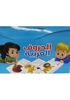 Arabic letters flashcards
