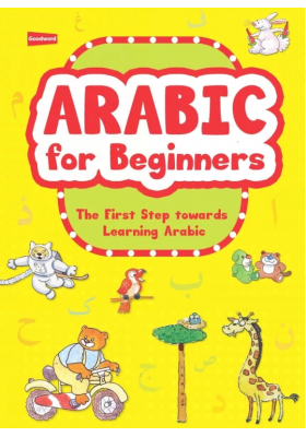 Arabic for Beginners (English And Arabic Edition)