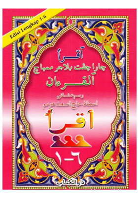IQRA compilation (book 1-6) (SOFTCOVER)